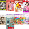 【2017/09/22の新刊】雑誌: 『時計 Begin』『Running Style』『懸賞なび』『Hot-Dog PRESS』など