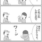 四コマ漫画「免許制の失恋」