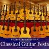 クラシックギターの祭典!!クラシックギターフェスタ2014夏今年も開催します!