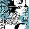 『ゲームの王国 下』 小川 哲