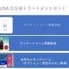 LUNA GSM外来新設します。