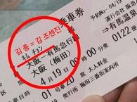 【2016年10月17日の言いたい放題 ⑤】 なにかがおかしい、不思議な 『阪急バス差別切符事件』について