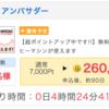 【GetMoney!】ネスカフェアンバサダーが期間限定260,000pt(26,000円)にアップ!!