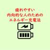 【内向型】疲れやすい内向的な人のための7つのエネルギー充電法