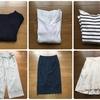 去年買った服、ミニマリストOLは今年も着るか、着ないか。