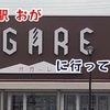 道の駅おが オガーレに行ってきた!