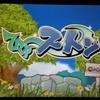 3DS「ひゅ~ストン」レビュー!今も井戸の底でキラリと光る、3DS初期の秀作。