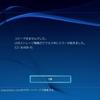 【解決】PS4のビデオクリップをUSBメモリにコピー出来ない