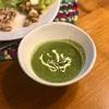 ほうれん草とローズマリーのスープ
