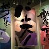 スタジオ・ジブリ 鈴木敏夫 言葉の魔法展に行ってきた。