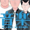 アニメ映画『音楽』ネタバレ感想&評価! 全編ロトスコープである本作が成功した要因の素人考察