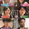 【映画紹介】青春が終わる、人生が始まる。「何者」
