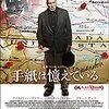 『手紙は憶えている』 2015年製作のカナダ・ドイツ映画