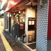 (Tokyo-8/Le Marcussin)日本美味しいもの巡り Japan delicious food and wine tour