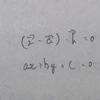 線形代数を0から学ぼう!! ~4日目~
