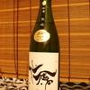 今宵の一本 * まるで白ワイン「モダン 仙禽 無垢(せんきん むく)」