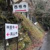 京都 春の特別拝観(洛西)