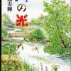 第3位 『川の光』 松浦寿輝