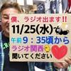 ★ラジオ出演のお知らせ★