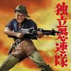 番外編佐藤允さんを偲んで、岡本喜八監督出世作「独立愚連隊」ですが・・・