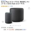 Amazon Echo Plus と Echo Sub のセットが 11,480円とすごくお買い得 (その他も有り、3/18まで)