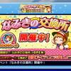 【イベント】サクスペ「なみきの交換所 2020/05/04~」