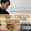 【TAB譜】エンパシー / ASIAN KUNG-FU GENERATION【弾き語り】