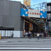 1個200円『大阪なんば二見の豚まん』を買いに行ってきた!なんば南海通【大阪市中央区】