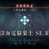 【FGO】「深海電脳楽土 SE.RA.PH」【第三幕 ナッツ・クラッカーをもう一度(1/3)】