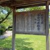 D17 熊本:有名な子宝神社へ!
