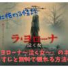 【映画】『ラ・ヨローナ〜泣く女〜』のネタバレなしのあらすじと無料で観れる方法の紹介!
