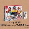 【任天堂】Nintendo Labo VR KIT 紹介映像が公開!Amazonでも予約開始!発売日は4月12日!