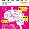 【脳の教科書2】感想