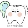 【矯正歯科選び①】初めて相談に行って来ました。