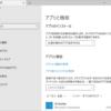 Windows 10 Build 17682がリリースされました。