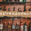 世界最強の酒 スピリタスはどうして96%なの??