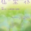 【メディア掲載】月刊私塾界4月号 発刊