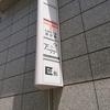匠鮨 / 札幌市中央区南2条西7丁目 第3サントービル B1F