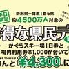 かぐら 平日限定 お得な県民デー第3弾は4/3から!!