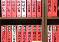 比べるほどにおもしろい辞書の世界。年に100冊以上買う辞書コレクターが伝えたい、辞書の魅力