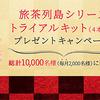 旅茶列島シリーズトライアルキットプレゼントキャンペーン