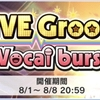 【デレステ】Live Groove『夏恋 -NATSU KOI-』開催!ボーダーや金トロなど
