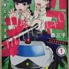 漫画「ハコヅメ」1巻 脱力感がクセになる、元警察官が描く交番女子の実態(?)