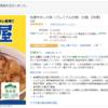 6月1日:松屋の冷凍牛丼を半額でゲット+業務改善のためのスクリプト