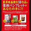 「黒澤明 DVDコレクション」復刻パンフレット応募者全員プレゼント