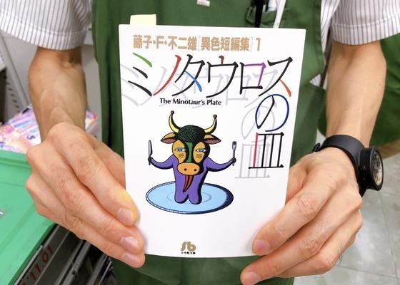 【#私をつくった青春の一冊】藤子・F・不二雄『ミノタウロスの皿』