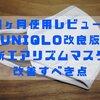 【1ヶ月使用レビュー】改良版ユニクロ新エアリズムマスクの改善すべき点