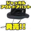 【ジャッカル】釣り場でもタウンユースでも活躍してくれる「アウトドアハット」発売!