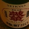 『誠鏡 純米雄町八拾』雄町米にこだわる酒蔵。その個性を引き出す80%の低精白。