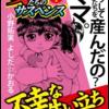 女たちのサスペンス【漫画】が今なら無料で読める!